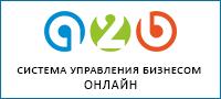 А2Б - система управления бизнесом